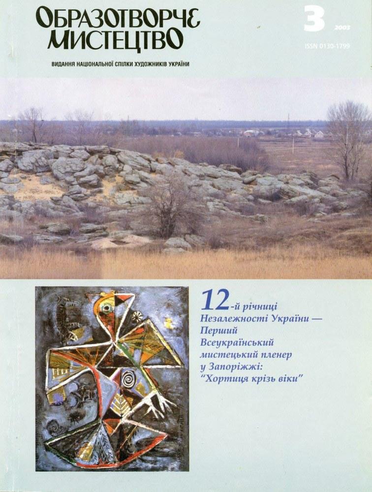 Jaciv-2003-1.jpg