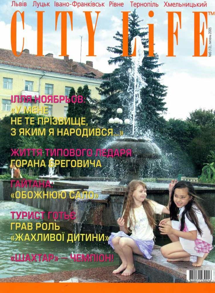 Koval-2005-City_life-1