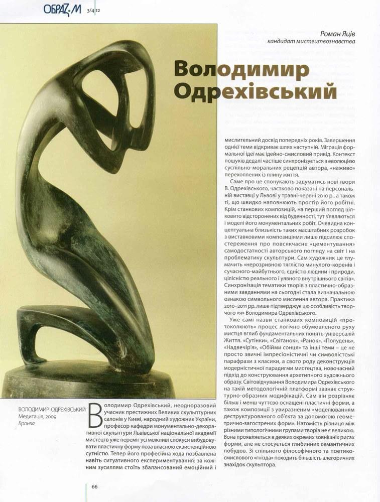 Jaciv-2012-1